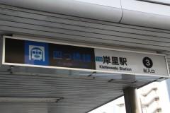 1.四ツ橋線岸里駅3番出口