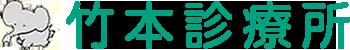 竹本診療所